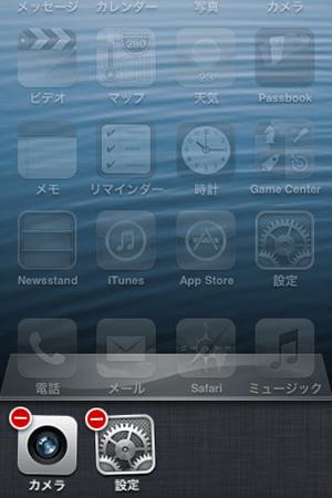 アプリの終了方法004