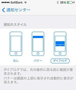 iPhoneの通知エリア