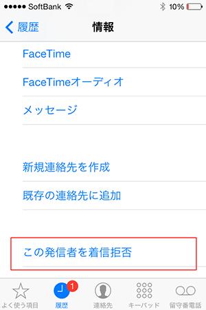 iPhone電話アプリ着信拒否項目