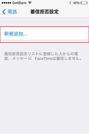設定アプリ_電話着信拒否設定_新規追加