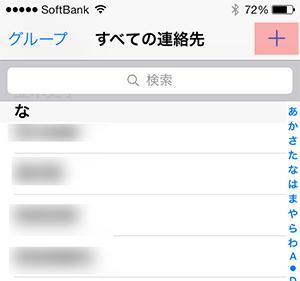 連絡先アプリ_連絡先追加