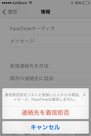 iPhone電話アプリ着信拒否確認画面