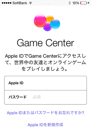 gamecenterアプリ02