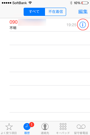 iPhone電話アプリ履歴