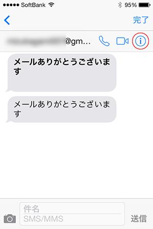 MMSメッセージアプリからのメール受信拒否の方法2