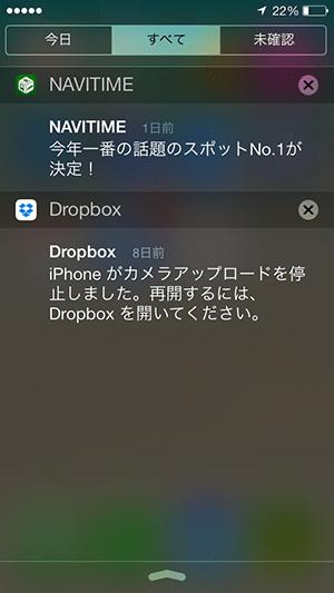 iphone_通知センター画面001_iOS7