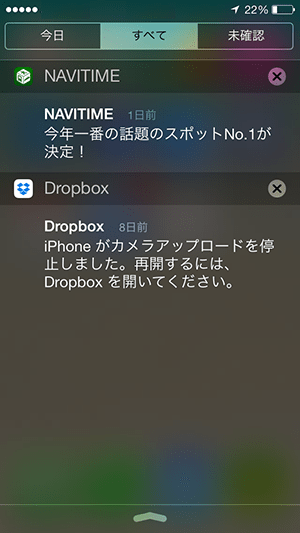 iphone_iOS7_通知センター画面_すべてTAB