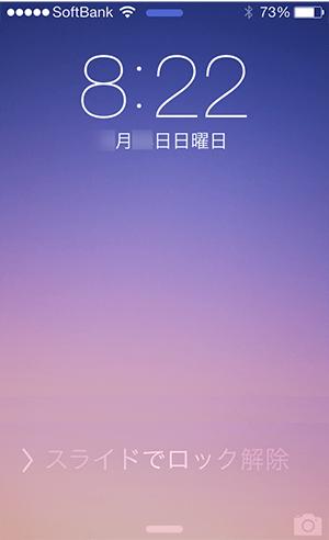 iphone自動ロック状態