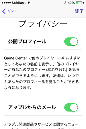 gamecenterアプリ12