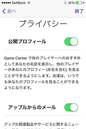 gamecenterアプリ12