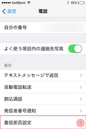 設定アプリ_電話着信拒否設定01