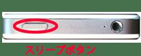 iphoneスリープボタン