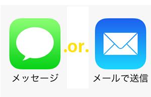 iphoneのメールアプリ