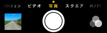 iphoneカメラアプリ_初期下部表示画面