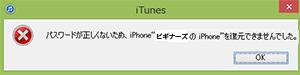iphoneの暗号化パスワード違いのメッセージ画面