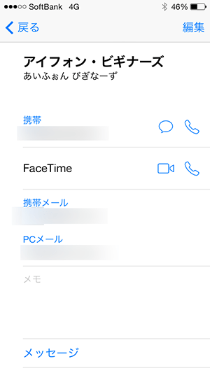 アイフォンビギナーズ連絡先