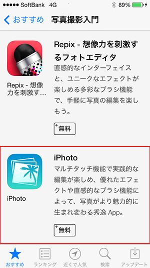 Apple製無料アプリの探し方02