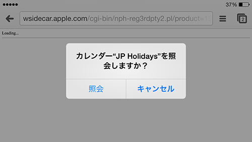 iphoneカレンダーJP-Holiday設定確認