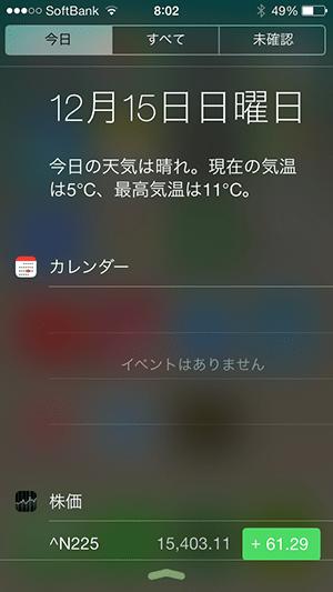 iphone_iOS7_通知センター画面_今日TAB