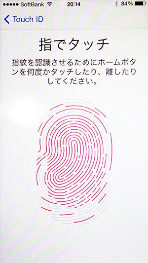 TouchID指紋登録画面