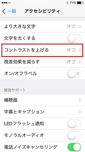 設定アプリ_一般_アクセシビリティ_コントラスト