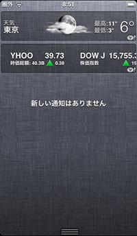 iphone_通知センター画面_iOS6