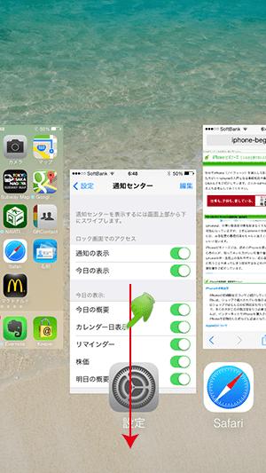 iphone_APPスイッチャー(マルチタスク)_アプリ終了方法2_ポートレート