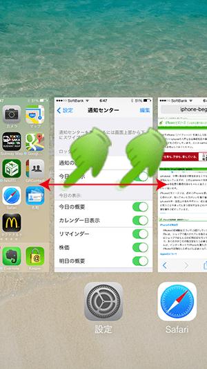 iphone_APPスイッチャー(マルチタスク)画面の移動の仕方_ポートレート