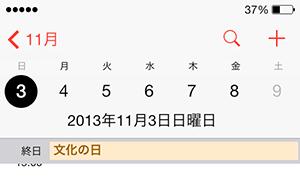 iphoneカレンダーJP-Holiday設定完了画面