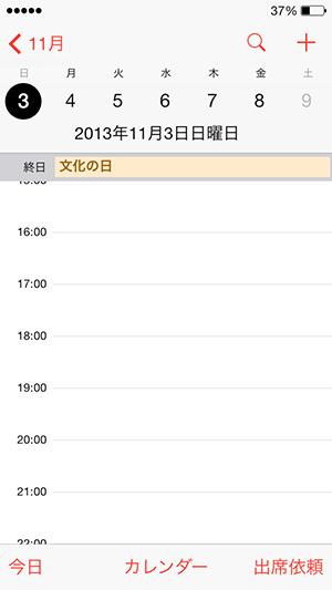 iphoneカレンダーJP-Holiday設定後1