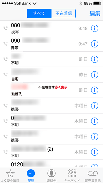 iphone電話履歴画面_基本マーク