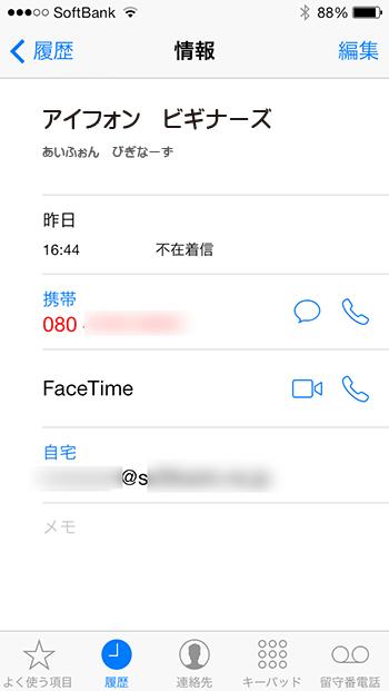 iphone電話アプリ履歴_インフォメーション画面