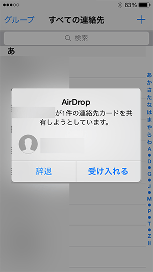 AirDrop_受信側iphone許可