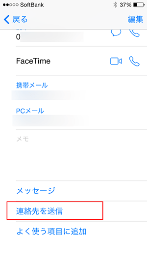 AirDrop_連絡先送信側01