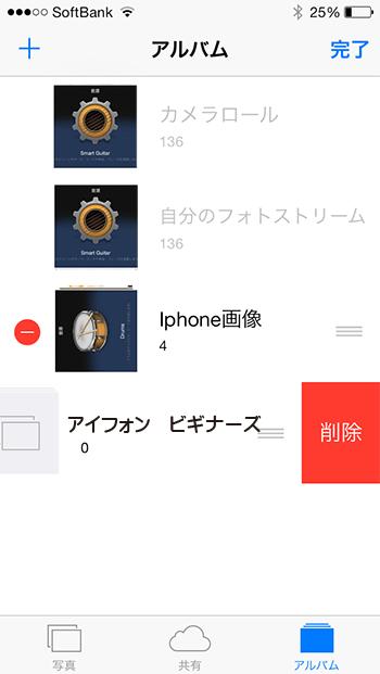 iphoneカメラロールのアルバム機能