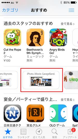 apple_app_無料おすすめiphoto_etc