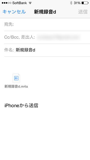 ボイスメモ_メール添付送信_送信先指定