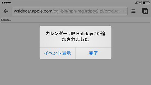 iphoneカレンダーJP-Holiday設定完了確認