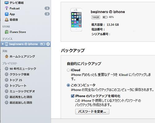 iTunes_backupのパスワード