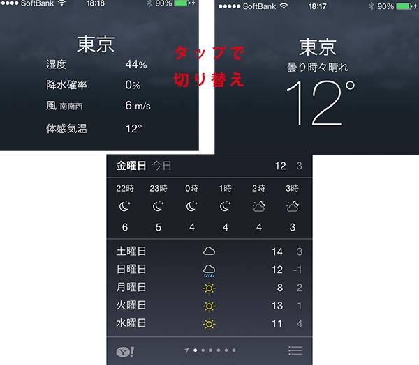 標準天気アプリ_指定都市表示形式01
