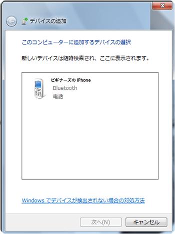 テザリング_パソコン設定Bluetooth03