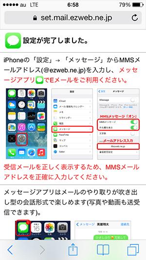 au_お客様サポートページ_MMS設定004完了