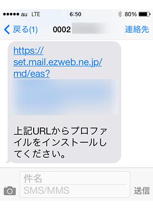 au_お客様サポートページ_Eメール設定00055