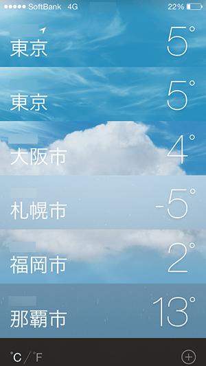 標準天気アプリ_リスト表示形式