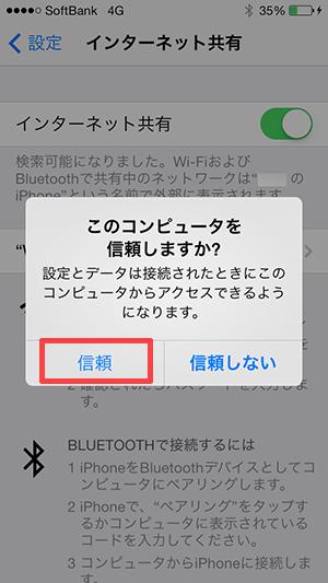 テザリング_パソコン設定USBケーブル001