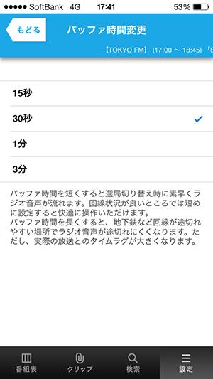 radikoバッファ設定
