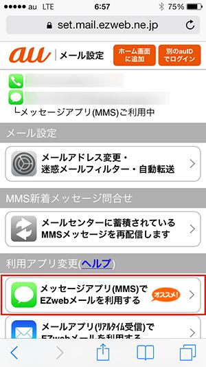 au_お客様サポートページ_MMS設定003