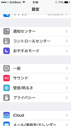設定アプリ設定項目リスト