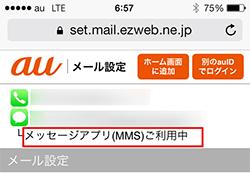 au_お客様サポートページ_MMS設定_確認0002