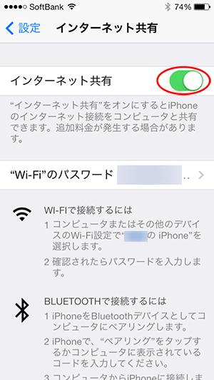 iphoneテザリング設定03